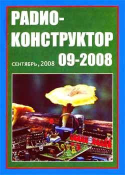 журнал Радиоконструктор 2008 №9