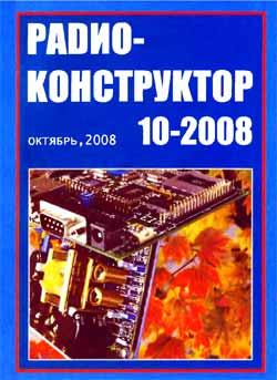 В журнале радиоконструктор 2008 №10