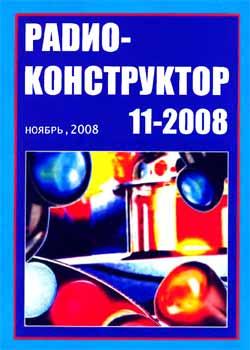журнал Радиоконструктор 2008 №11
