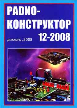 журнал Радиоконструктор 2008 №12