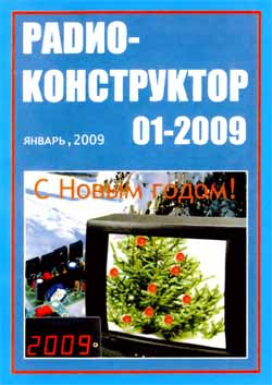 журнал Радиоконструктор 2009 №1