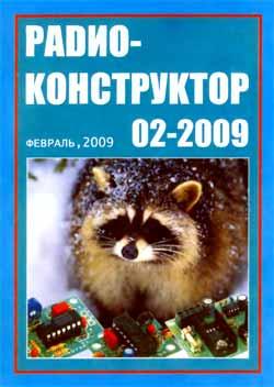 журнал Радиоконструктор 2009 №2