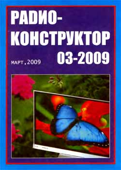 журнал Радиоконструктор 2009 №3