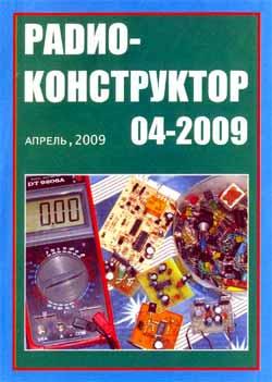 журнал Радиоконструктор 2009 №4