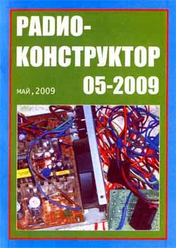 журнал Радиоконструктор 2009 №5