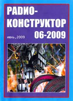 журнал Радиоконструктор 2009 №6