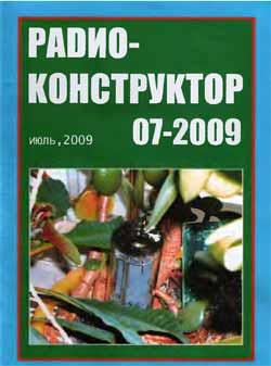 журнал Радиолюбитель 2009 №7