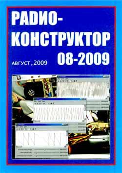 журнал Радиоконструктор 2009 №8