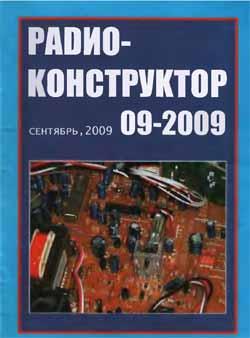 журнал Радиоконструктор 2009 №9