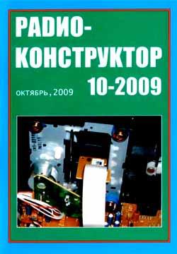 журнал Радиоконструктор 2009 №10