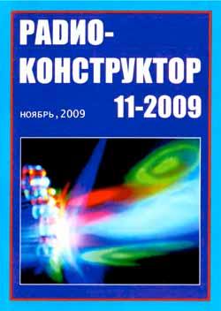 журнал Радиоконструктор 2009 №11