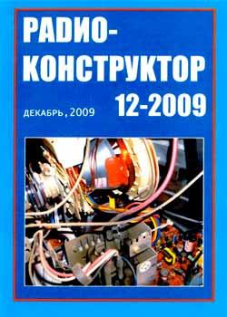 журнал Радиоконструктор 2009 №12