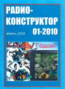 журнал Радиоконструктор 2010 №1