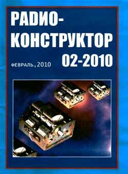 журнал Радиоконструктор 2010 №2