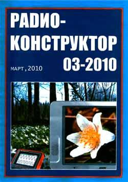 журнал Радиоконструктор 2010 №3