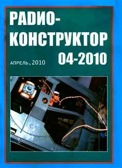 журнал Радиоконструктор 2010 №4