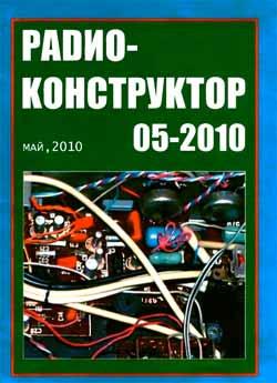 журнал Радиоконструктор 2010 №5
