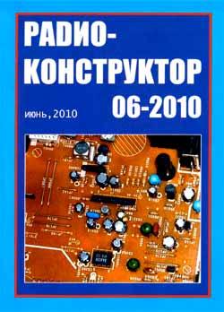 журнал Радиоконструктор 2010 №6