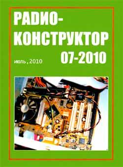 журнал Радиоконструктор 2010 №7