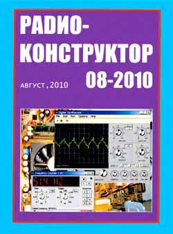 журнал Радиоконструктор 2010 №8