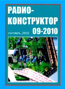журнал Радиоконструктор 2010 №9