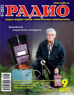 журнал Радио 2013 №9