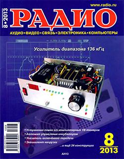 журнал Радио 2013 №8