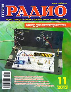 Журнал Радио 2013 №11