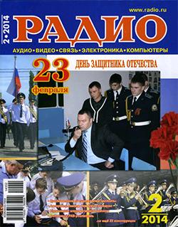 журнал Радио 2014 №2