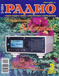 Журнар Радио 2014 №3