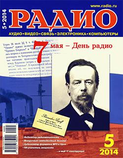 журнал Радио 2014 №5