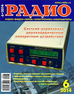 Журнал Радио 2014 №6