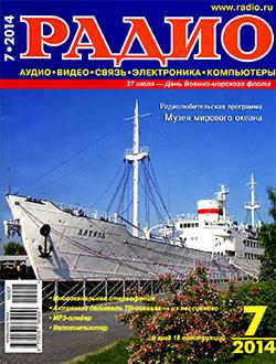 журнал Радио 2014 №7