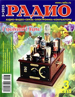 Журнал Радио 2015 №3
