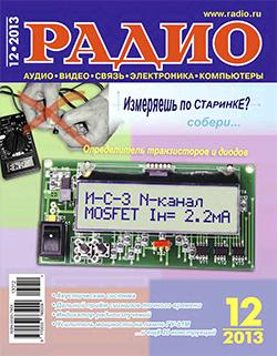 журнал Радио 2013 №12