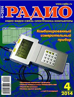 Журнал Радио 2014 №4