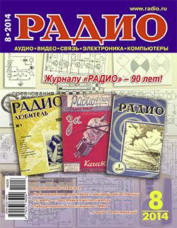 журнал Радио 2014 №8
