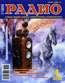 журнал Радио 2014 №1