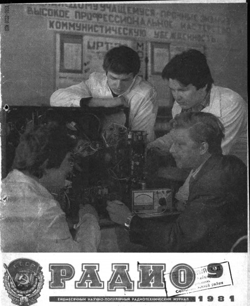 журнал Радио 1981 №9