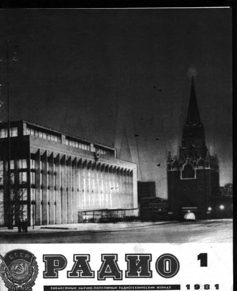 журнал Радио 1981 №1