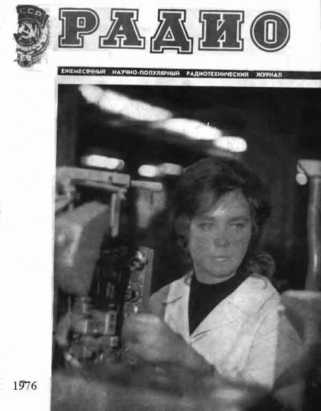 журнал Радио 1976 №1