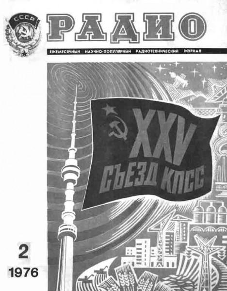 журнал Радио 1976 №2