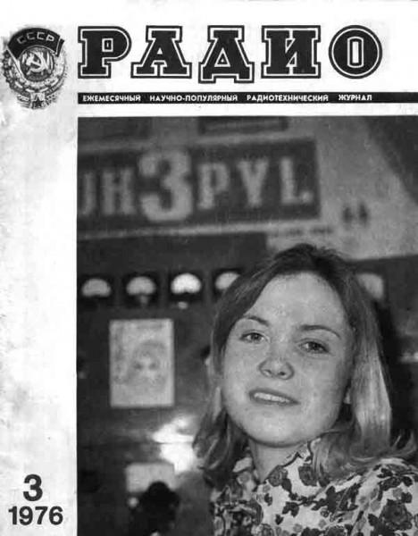 журнал Радио 1976 №3