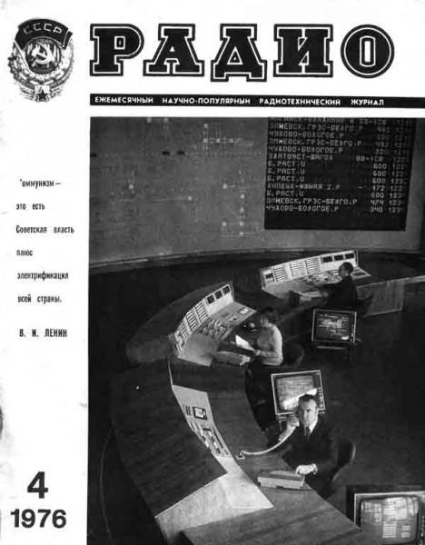 журнал Радио 1976 №4