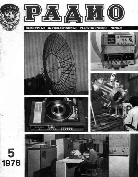 журнал Радио 1976 №5