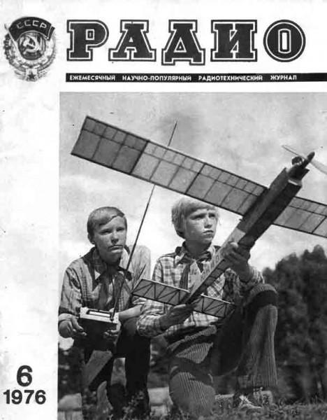 журнал Радио 1976 №6