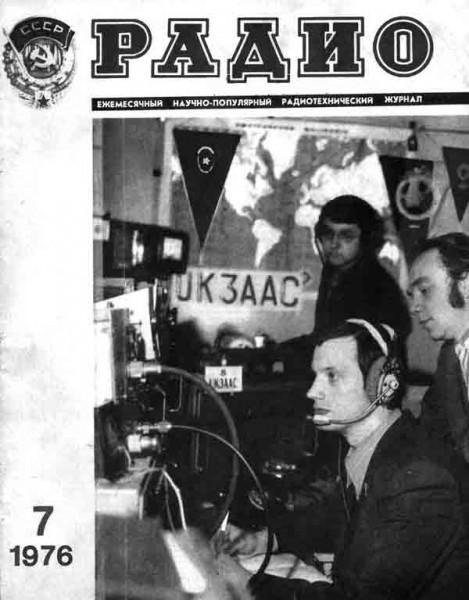 журнал Радио 1976 №7