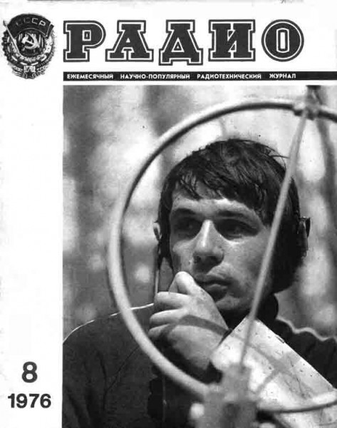 журнал Радио 1976 №8