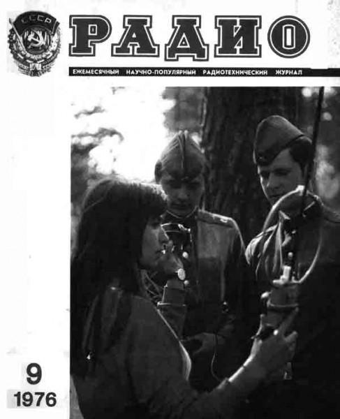 журнал Радио 1976 №9