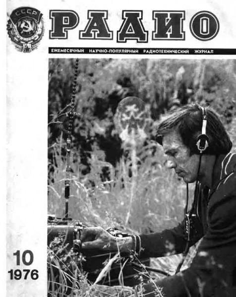 журнал Радио 1976 №10